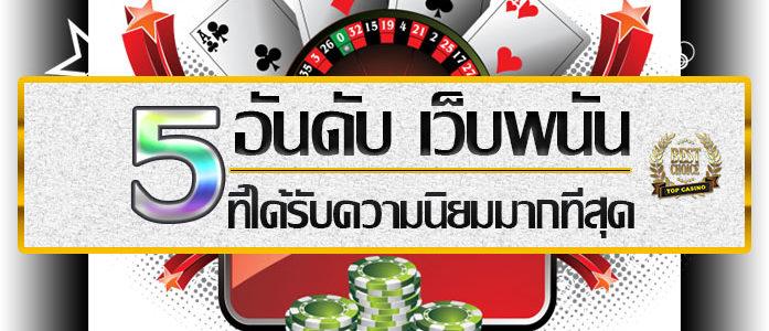 5 อันดับ เว็บพนันออนไลน์ ที่ได้รับความนิยม มากที่สุดในไทย 2020